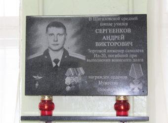 Открытие памятной доски в Шаталовской СШ