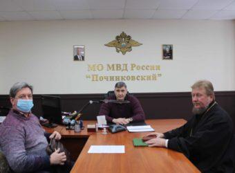 Рабочая встреча с начальником МО МВД России «Починковский»